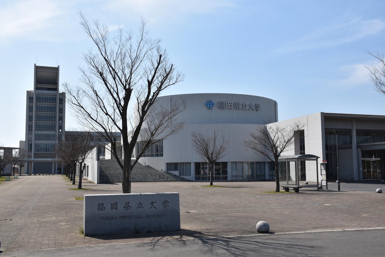 大学 福岡 県立