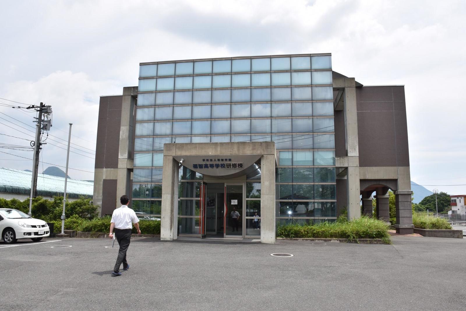 福智高等学校 研修棟