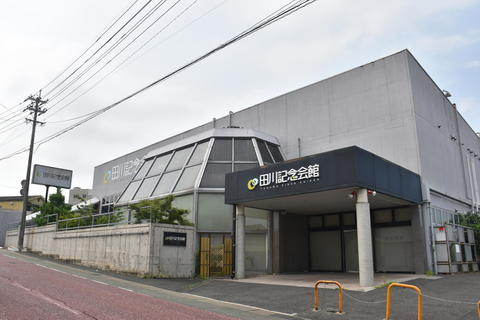 旧田川記念会館